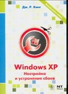 Windows XP. Настройка и устранение сбоев