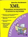 XML. Огромные возможности и легкость изучения