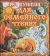 А.С. Пушкин для семейного чтения