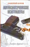 Автоматические пистолеты