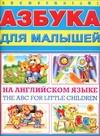 Азбука для малышей на английском языке