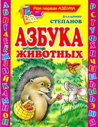 Азбука животных