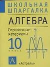 Алгебра. 10 класс