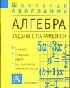 Алгебра: задачи с параметром