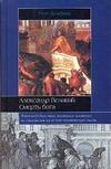 Александр Великий. Смерть бога