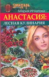 Анастасия.Лесная кулинария
