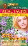 Анастасия: время встречи - весна!