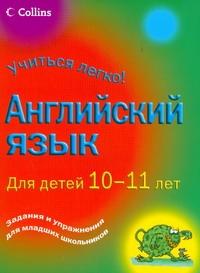 Английский язык для детей 10-11 лет