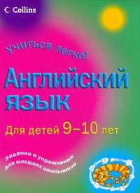 Английский язык для детей 9-10 лет