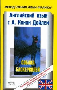 Английский язык с А.Конан Дойлем. Собака Баскервилей = The  Hound of the Baskevi