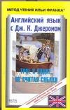 Английский язык с Джеромом К. Джеромом