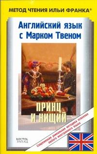 Английский язык с Марком Твеном