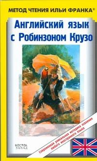 Английский язык с Робинзоном Крузо ( в пересказе для детей)  = Written Anew for