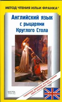 Английский язык с рыцарями Круглого стола = King Arthur. Tales of the Round tabl
