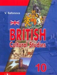 Английский язык. Культуроведение Великобритании. 10 класс.