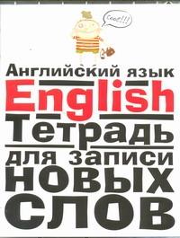 Английский язык. Тетрадь для записи новых слов (бел). Арт.30608