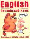 Английский язык. Тетрадь для записи новых слов (Винни-пух). Арт.30604