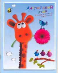 Английский язык. Тетрадь для записи новых слов (жираф). Арт.30544