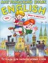 Английский язык. Тетрадь для записи новых слов (Карлсон). Арт.30606
