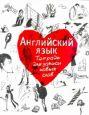 Английский язык. Тетрадь для записи новых слов (сердце). Арт.30545