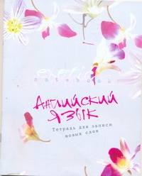 Английский язык. Тетрадь для записи новых слов (цветы). Арт.30548