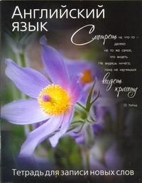 Английский язык. Тетрадь для записи новых слов (черн.). Арт.30547