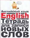 Английский язык. Тетрадь для записи новых слов. Арт.30392