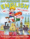 Английский язык..Тетрадь для записи новых слов. Арт.30390
