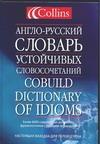 Англо-русский словарь устойчивых словосочетаний