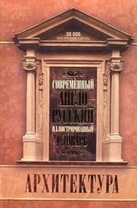 Англо-русский современный иллюстрированный словарь по архитектуре и строительств