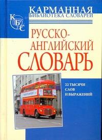 Англо-русский. Русско-английский словарь (перевертыш)