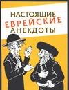 Анекдоты(мяг) Настоящ.еврейс(к