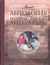 Антология русской детской литературы. [В 6 т.]. Т. 3