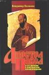 Апостол Павел и его значение в христианском вероисповедании