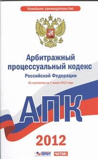 Арбитражный процессуальный кодекс Российской Федерации. По состоянию на 1 марта