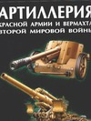 Артиллерия Красной Армии и Вермахта Второй мировой войны