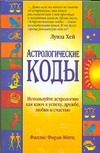 Астрологические коды