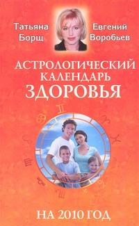 Астрологический календарь здоровья на 2010 год