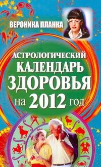 Астрологический календарь здоровья на 2012 год