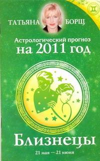 Астрологический прогноз на 2011 год. Близнецы [21 мая-21 июня]