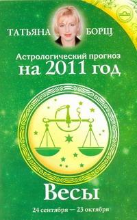 Астрологический прогноз на 2011 год. Весы  [24 сентября-23 октября]