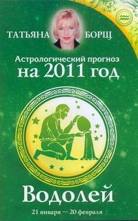 Астрологический прогноз на 2011 год. Водолей  [21 января - 20 февраля]