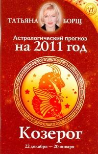 Астрологический прогноз на 2011 год. Козерог [22 декабря - 20 января]