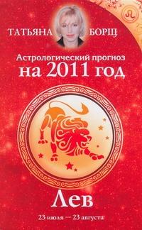 Астрологический прогноз на 2011 год. Лев [23 июля-23 августа]