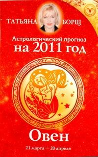 Астрологический прогноз на 2011 год. Овен [21 марта - 20 апреля]