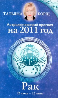 Астрологический прогноз на 2011 год. Рак [22 июня-22 июля]