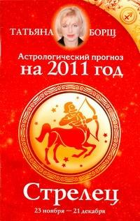 Астрологический прогноз на 2011 год. Стрелец [23 ноября - 21 декабря]