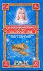 Астрологический прогноз на 2012 год. Рак. 22 июня - 22 июля