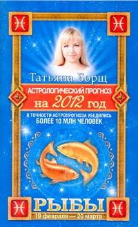 Астрологический прогноз на 2012 год. Рыбы [19 февраля-20 марта]