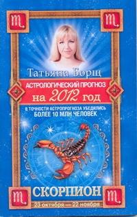 Астрологический прогноз на 2012 год. Скорпион. 23 октября - 22 ноября